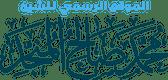 Logo Almunajjidcom