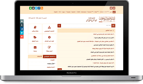 Screenshot Islam QA